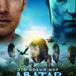 "Постер к фильму ""Аватар"""