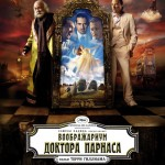 """Постер к фильму """"Воображариум доктора Парнаса"""""""