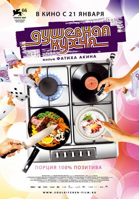 Душевная кухня - фото