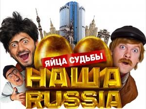 Обои для рабочего стола из фильма «Наша Russia яйца судьбы»