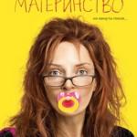 Фильм Материнство