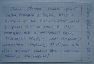 """Отзывы детей о фильме """"Аватар"""""""