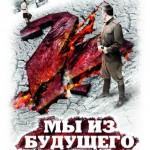 """Постер к фильму """"Мы из будущего 2"""""""