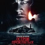 """Постер к фильму """"Остров проклятых"""""""