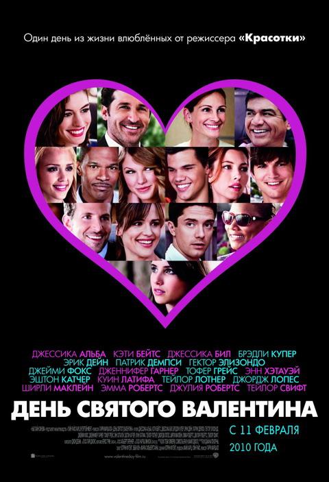 Смотреть онлайн День Святого Валентина / Valentine's Day (2010)
