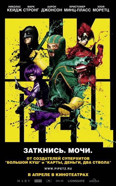 http://interesnoe-kino.ru/wp-content/uploads/2010/02/pipec-poster.jpg