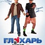 """Постер к фильму """"Глухарь в кино"""""""