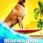 """Постер к фильму """"Мармадюк"""""""