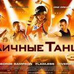 """Постер к фильму """"Уличные танцы"""""""