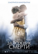 """Постер к фильму """"Заложник смерти"""""""