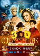 Постер к фильму Щелкунчик и Крысиный король 3D