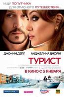Постер к фильму Турист