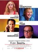 Фильм Как знать…