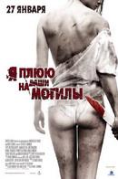 """Постер к фильму """"Я плюю на ваши могилы"""""""