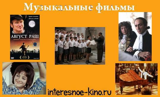 Музыкальные фильмы